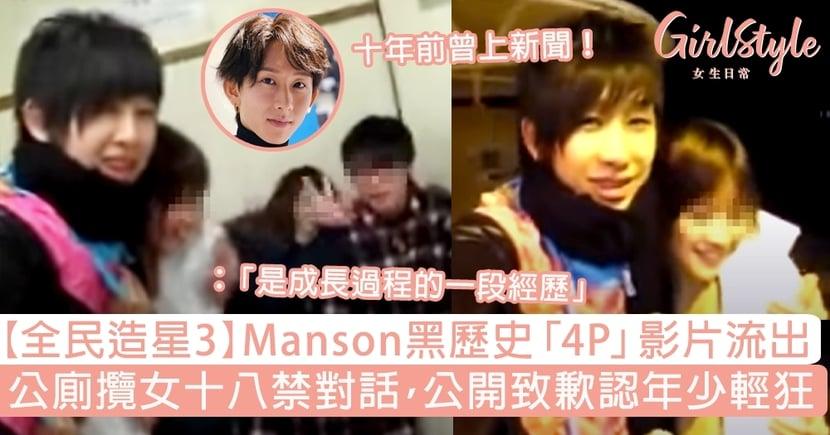 【全民造星3】Manson黑歷史4P影片流出!公廁攬女十八禁對話,認年少輕狂!