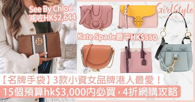 【名牌手袋】3款小資女品牌港人最愛!預算hk$3,000必買,4折網購攻略!