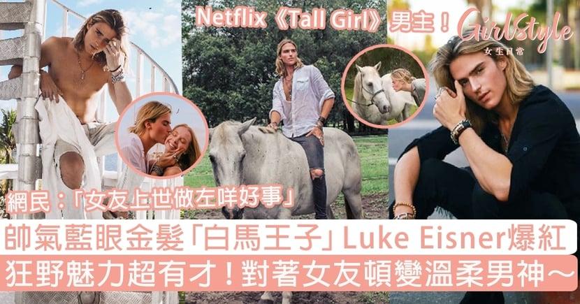 帥氣藍眼金髮「白馬王子」Luke Eisner爆紅!狂野魅力超有才,對著女友頓變溫柔男神~