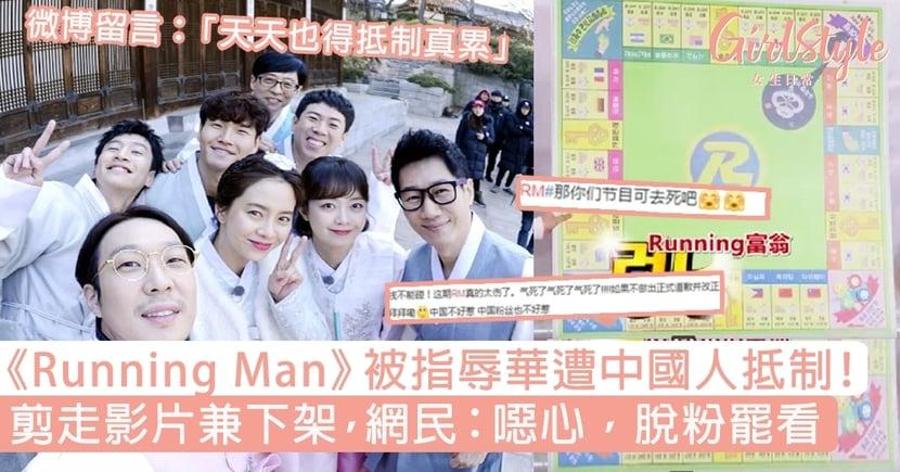 《Running Man》被指辱華遭中國人抵制!剪走影片兼下架,網民:噁心,脫粉罷看