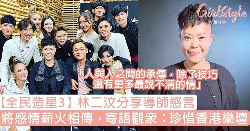 【全民造星3】林二汶分享導師感言!寄語觀眾「珍惜香港樂壇」:薪火相傳最重要的是感情