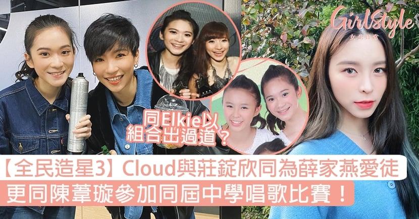 【全民造星3】Cloud與莊錠欣同為薛家燕愛徒,同陳葦璇參加同屆中學唱歌比賽!