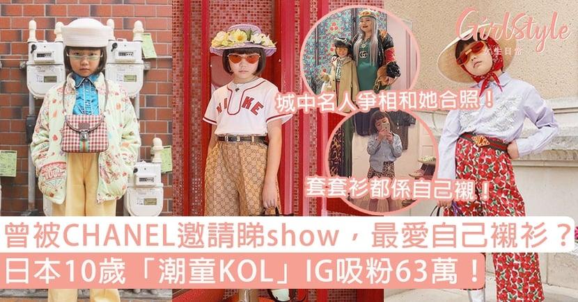 日本10歲「潮童KOL」IG吸粉63萬!曾被CHANEL邀請睇show,最愛自己襯衫?