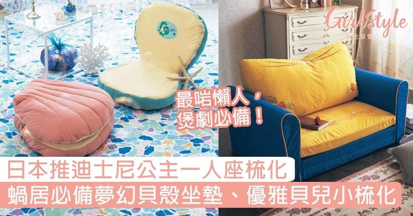 日本推迪士尼公主一人座梳化!蝸居必備夢幻貝殼坐墊、優雅貝兒小梳化!
