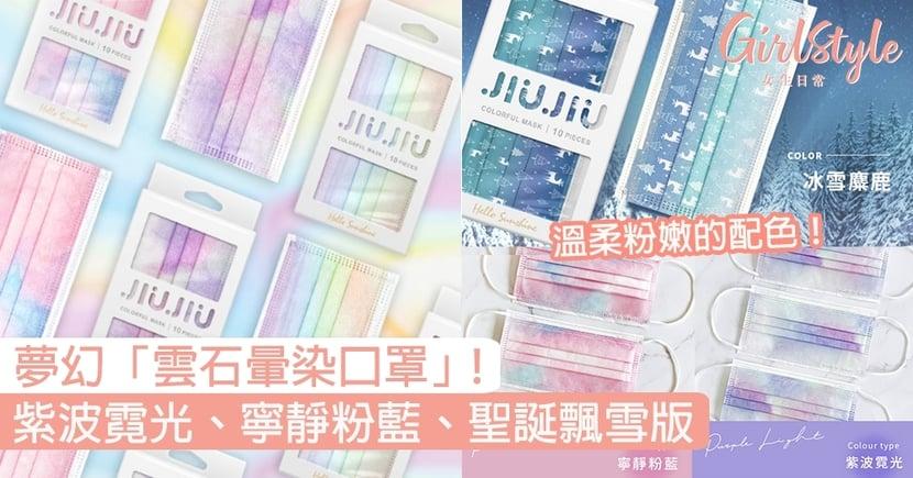 【台灣口罩】夢幻「雲石暈染口罩」!絕美紫波霓光、寧靜粉藍,還有聖誕飄雪版〜