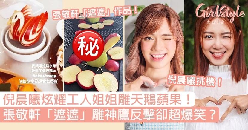 倪晨曦炫耀工人姐姐切天鵝蘋果!張敬軒「遮遮」雕神鷹反擊,結果卻引起全網爆笑?