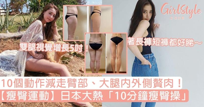 【瘦臀運動】日本大熱「10分鐘瘦臀操」!10個動作減走臂部、大腿內外側贅肉!