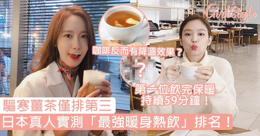 日本真人實測「最強暖身熱飲」排名!驅寒薑茶僅排第三,第一位飲完保暖持續59分鐘!