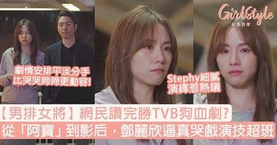 【男排女將】平靜分手戲完勝TVB狗血劇?鄧麗欣哭戲超班,回顧Stephy從「阿寶」到影后之路