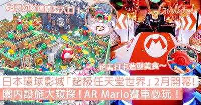日本環球影城「超級任天堂世界」2月開幕!園內設施大窺探,AR Mario賽車必玩~