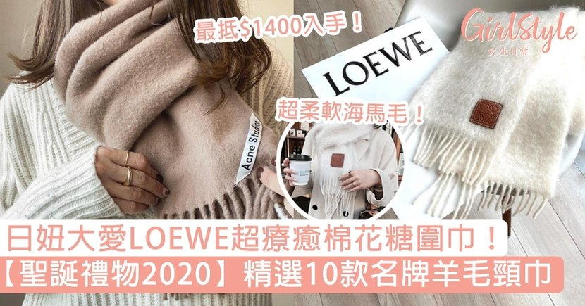 【女友聖誕禮物】精選10款名牌頸巾!Acne Studios/Gucci/Fendi,LOEWE棉花糖圍巾超療癒!