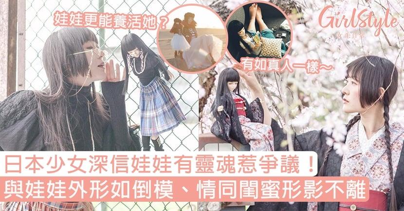 日本少女深信娃娃有靈魂惹爭議!與娃娃外形如倒模、情同閨蜜形影不離,娃娃更能養活她?