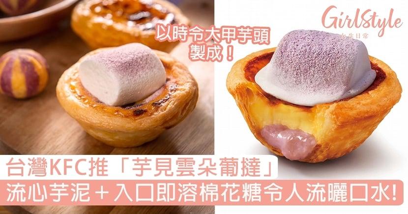 台灣KFC推「芋見雲朵葡撻」,流心芋泥+入口即溶棉花糖令人流曬口水!