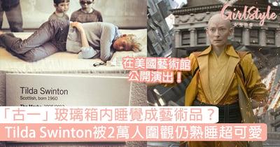 「古一」Tilda Swinton玻璃箱內睡覺成藝術品?被2萬人圍觀依然熟睡超可愛!