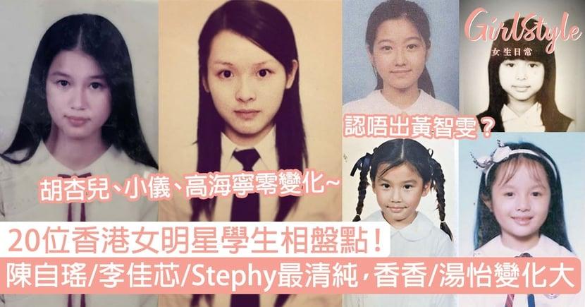20位香港女明星學生相!陳自瑤/李佳芯/Stephy最清純,岑麗香/湯怡變化超大!