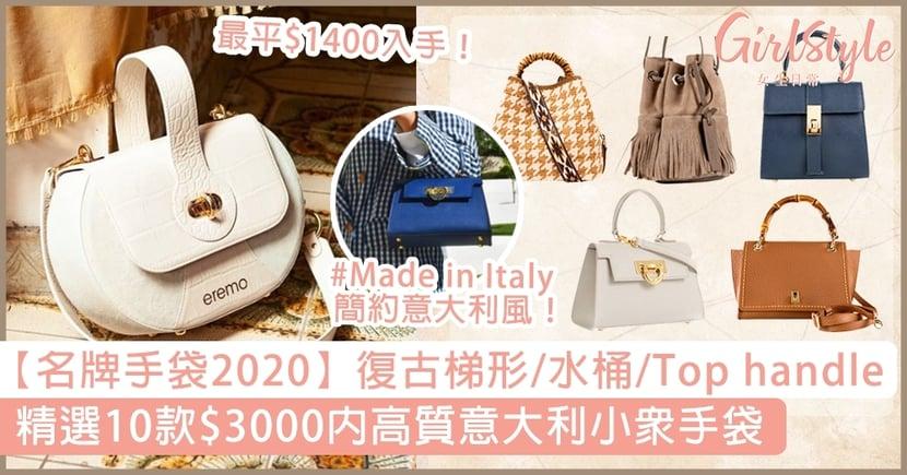 精選10款$3000內高質小眾手袋!全意大利製媲美大牌,最平$1400入手!