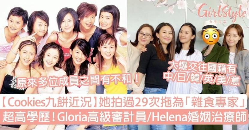 經典組合Cookies九餅近況!她拍過29次拖,Gloria高級審計員/Helena婚姻治療師!