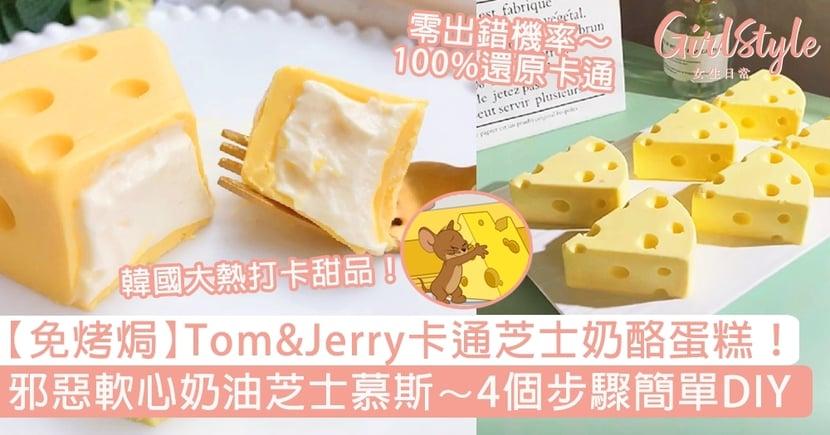 【免烤焗】Tom & Jerry卡通芝士奶酪蛋糕!邪惡軟心奶油芝士慕斯~4步驟簡單DIY!
