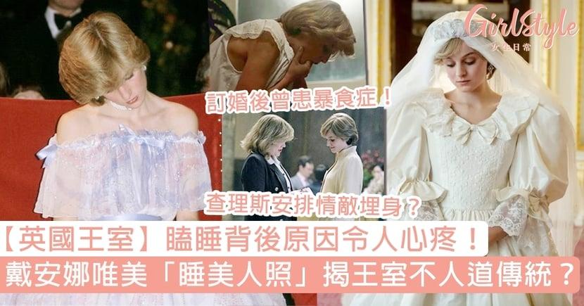 【英國王室】戴安娜經典「睡美人」照,背後揭王室不人道傳統?瞌睡原因令人心疼!