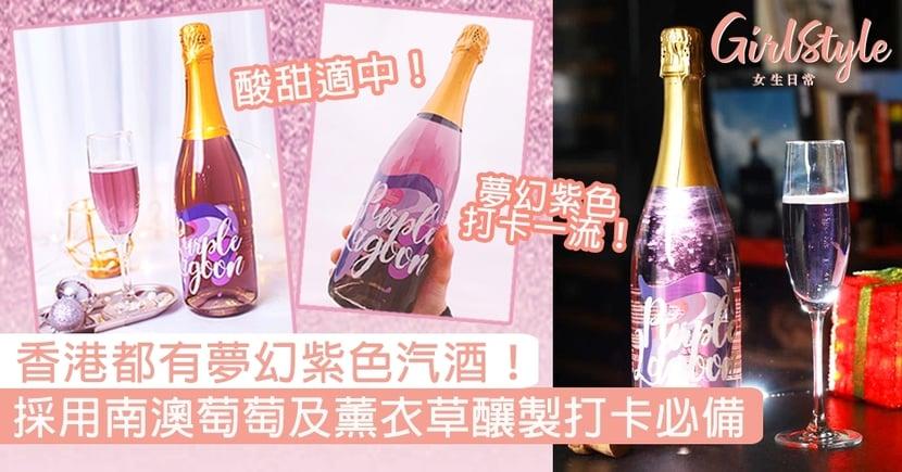 香港都有夢幻紫色汽酒!採用南澳萄萄及薰衣草釀製,酸甜口感派對打卡必備!