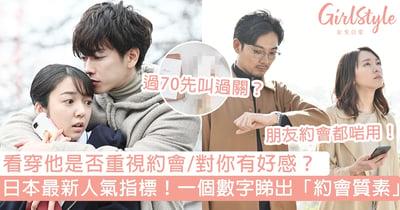日本最新約會質素指標!看一個人喜不喜歡你,約會完看「這個數字」就能判斷?