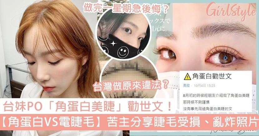 【角蛋白VS電睫毛】台妹PO「角蛋白勸世文」!苦主分享睫毛受損照,台灣做原來違法!