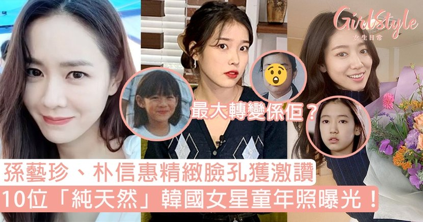 10位「純天然」韓國女星童年照曝光!孫藝珍、朴信惠精緻臉孔獲激讚,最大轉變係佢?