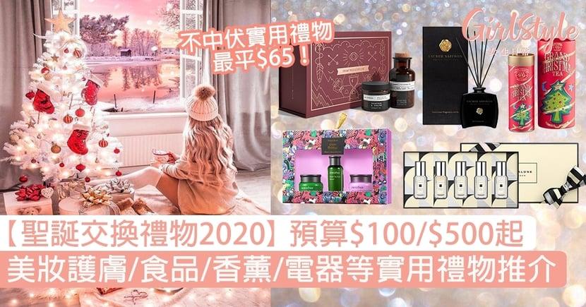 【聖誕禮物2020】預算$100起交換禮物推介,美妝護膚/食品/香薰等實用禮物提案