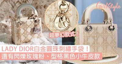 Lady Dior白金色圓珠刺繡手袋超夢幻!閃爍典雅玫瑰粉、型格黑色小牛皮必搶〜