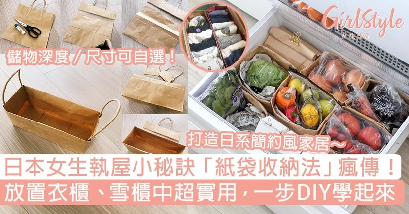 【執屋小秘訣】日本「紙袋收納法」瘋傳!放置衣櫃、雪櫃中超實用,DIY學起來~