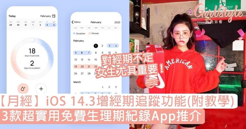 【月經】iOS 14.3增經期追蹤功能(附教學)+3款實用免費生理期紀錄App推介