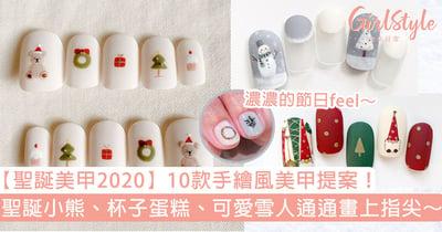 【聖誕美甲2020】10款手繪風美甲提案!聖誕小熊、杯子蛋糕、可愛雪人通通畫上指尖~
