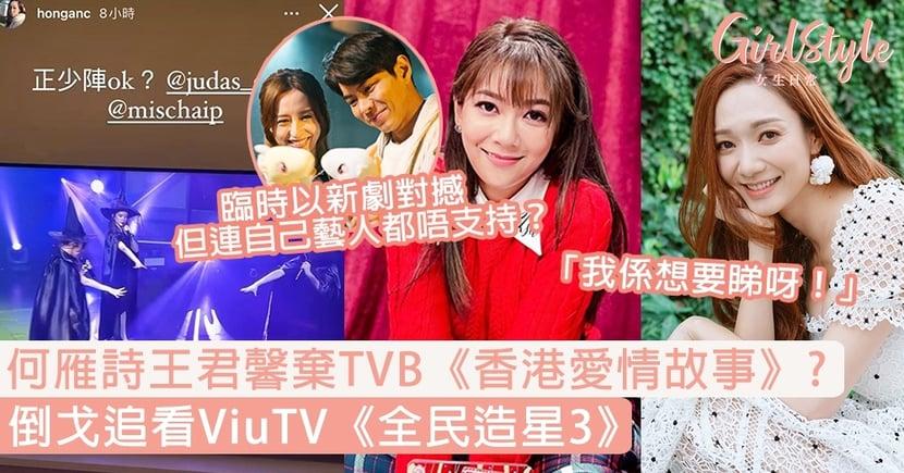 何雁詩、王君馨棄TVB《香港愛情故事》?倒戈追看對手ViuTV《全民造星3》:我係要睇呀!