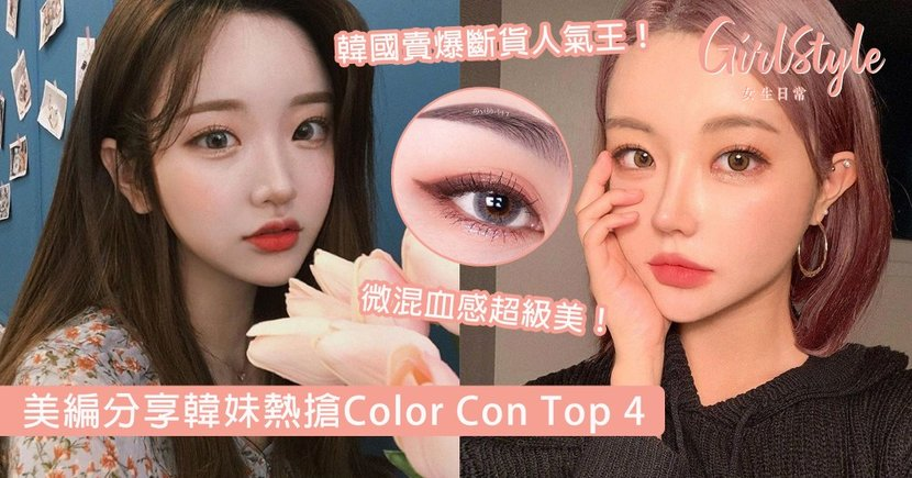 趕快筆記買一波!美編分享韓妹熱搶 Color Con Top 4,韓國賣爆斷貨人氣王就是這幾款!