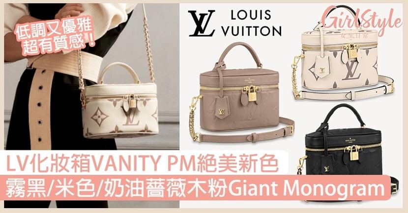 LV化妝箱VANITY PM絕美新色!霧黑、米色、奶油色蔷薇木粉Giant Monogram低調又優雅!