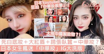 「中華妝」日本爆紅!死白底妝+大紅唇+誇張臥蠶似面具,櫻花妹更超愛中國妝物?