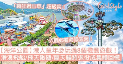 【海洋公園】港人童年必玩過8個機動遊戲,滑浪飛船/飛天鞦韆/摩天輪將退役!