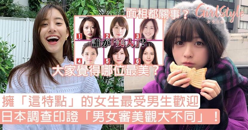 日本調查印證「男女審美觀大不同」!擁「這特點」的女生最受男生歡迎,面相都關事?