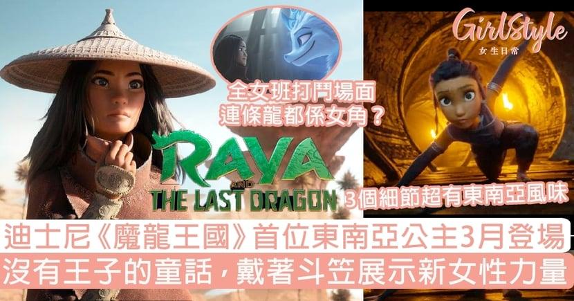迪士尼《魔龍王國》首位東南亞公主電影3月登場!沒有王子的童話故事展女性力量!