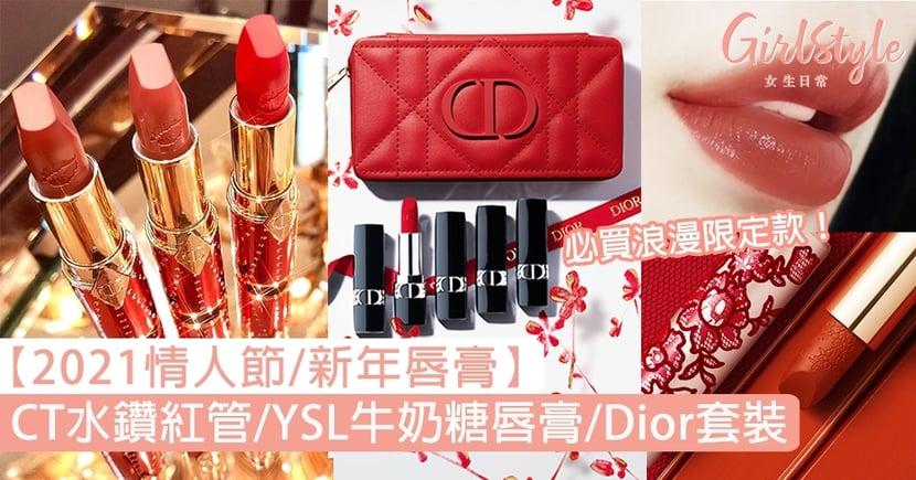 【2021情人節/新年唇膏】 禮物必買絕美CT水鑽紅管、YSL牛奶糖唇膏、Dior唇膏套裝!