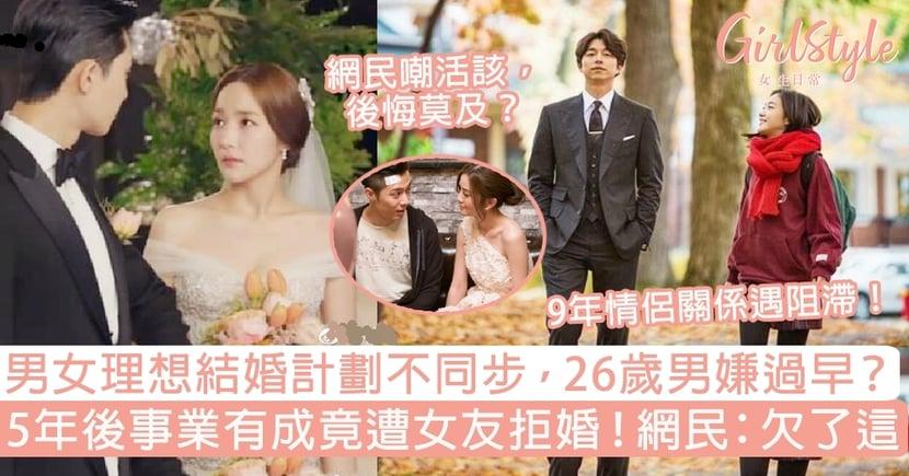 男女理想結婚計劃不同步,26歲男嫌過早?5年後事業有成竟遭女友拒婚!