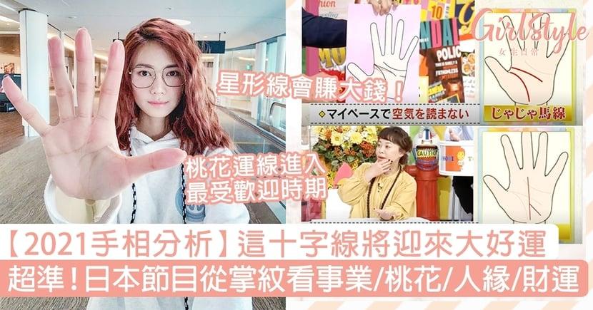 2021年手相分析!日本節目從掌紋看事業、桃花、財運,這十字線將迎來大好運!