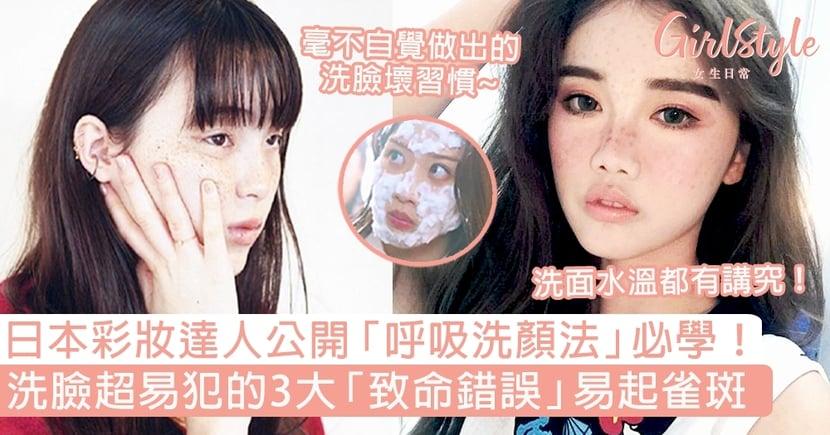 日本彩妝達人公開「呼吸洗顏法」必學!洗臉超易犯的3大「致命錯誤」易起雀斑~