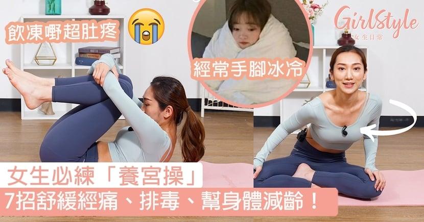 女生必練「養宮操」7招舒緩經痛、排毒、幫身體減齡!