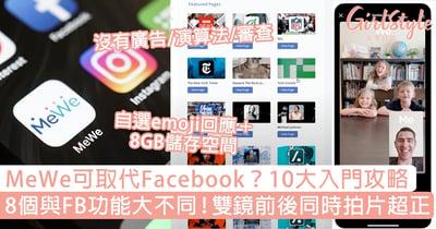 MeWe可取代Facebook?10大入門攻略+8個與FB功能大不同!