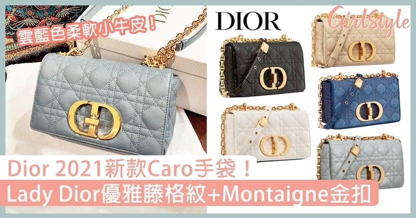 【名牌手袋2021】Dior新款Caro手袋!優雅設計集藤格紋、Montaigne金扣於一身!