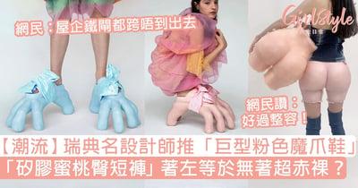 瑞典名設計師推「巨型粉色魔爪鞋」!「矽膠蜜桃臀短褲」著左等於無著超赤裸?