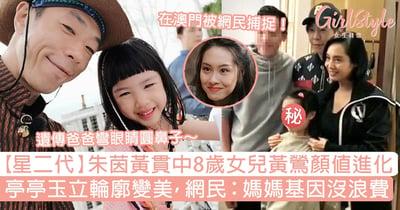 【星二代】朱茵黃貫中8歲女兒黃鶯顏值進化,輪廓變美!網民:媽媽基因沒浪費!