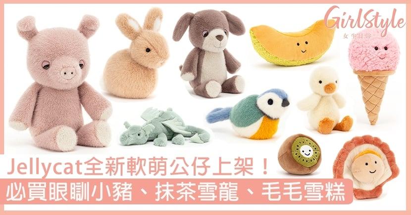 Jellycat 2021全新公仔上架!抹茶雪龍、口袋兔兔、眼瞓小豬、毛毛雪糕全都超可愛!