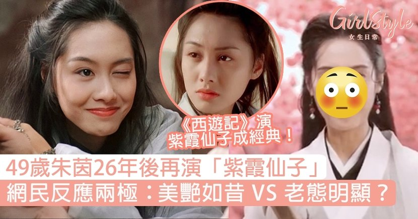 49歲朱茵26年後再演《西遊記》紫霞仙子!網民反應兩極:美艷如昔VS老態明顯?